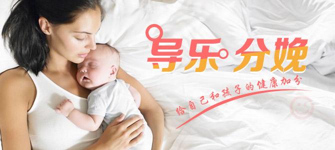 深圳妇产科医院_产科医生在线咨询_远东妇儿