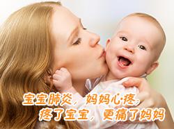 宝宝肺炎,妈妈心疼