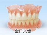 全口义齿(全口假牙)