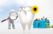 牙龈炎的预防与护理非常重要