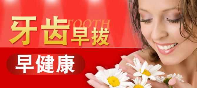 远东牙科镇静镇痛技术,让拔牙过程变得舒适无痛