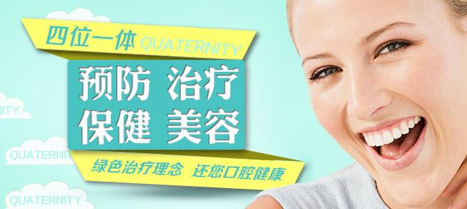 """预防、治疗、保健、美容""""四位一体治疗牙齿疾病,还您口腔健康"""