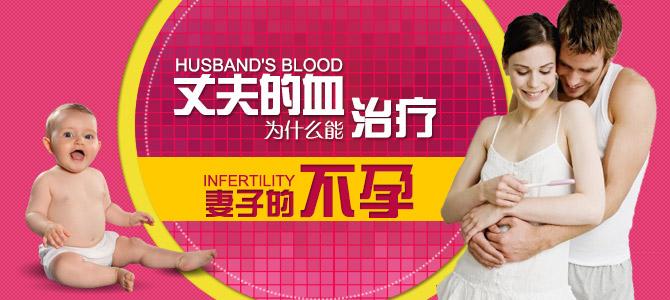 用丈夫的血治疗妻子的不孕,摆脱免疫性不孕枷锁