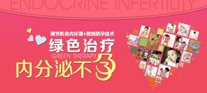 远东调节机体内环境联合微创助孕技术,绿色治疗内分泌不孕