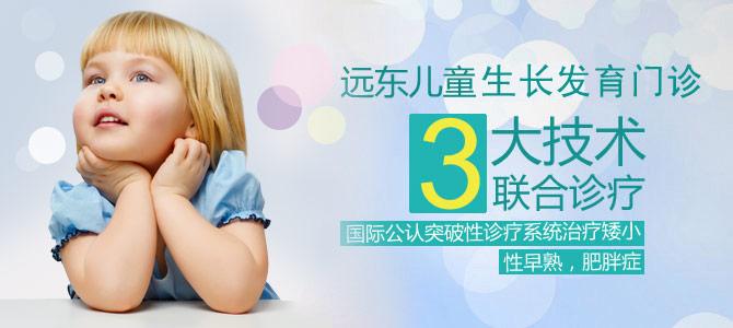 远东儿童内分泌门诊3大技术联合诊疗,国际公认突破性诊疗系统