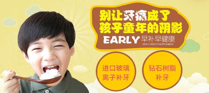 别让牙痛成了孩子童年的阴影