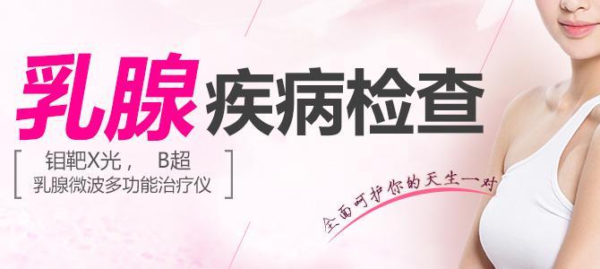 国际领先联合乳腺疾病检查技术,全面呵护你的天生一对
