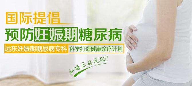 国际提倡预防妊娠期糖尿病