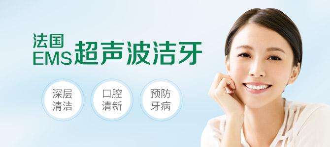 法国EMS超声波洁牙技术,快速无痛、预防牙病口腔清新
