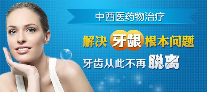 中西医药物治疗牙龈炎,解决牙龈根本问题,牙齿从此不再脱离
