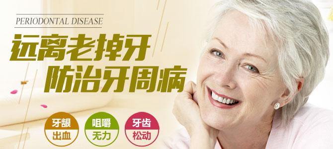 远东口腔中心4大治疗方式联合诊治让你彻底远离牙周疾病