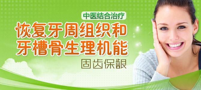 中医结合治疗牙周炎,恢复牙周组织和牙槽骨生理机能固齿保龈