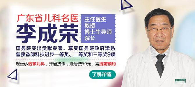 广东省儿科名医李成荣院长,开通接诊啦