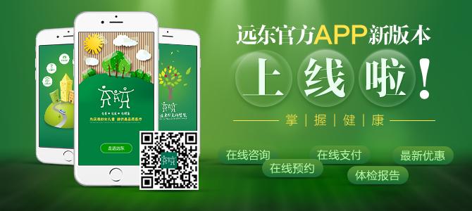 【掌握健康】远东官方APP新版本上线啦!
