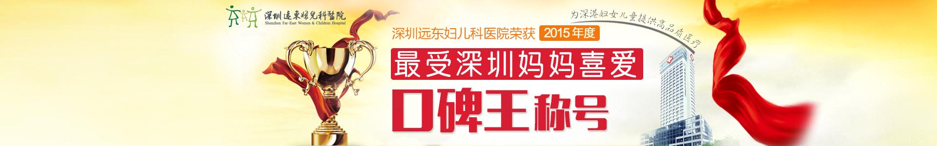 """远东医院荣获""""最受深圳妈妈喜爱口碑王""""称号"""