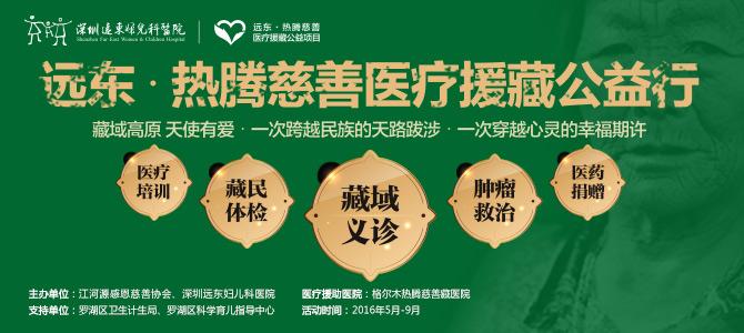 2016远东·热腾慈善医疗援藏公益行