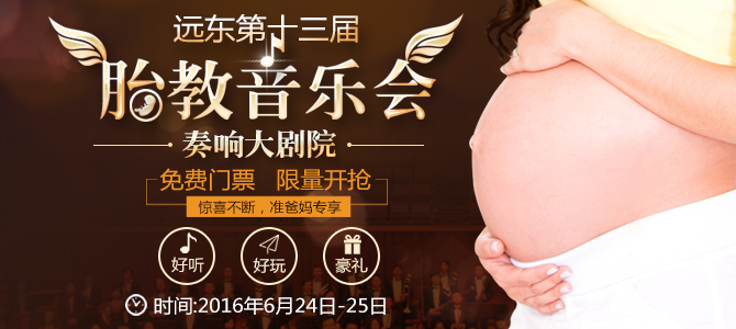 远东第十三届胎教音乐会奏响大剧院,免费门票,限量开抢!