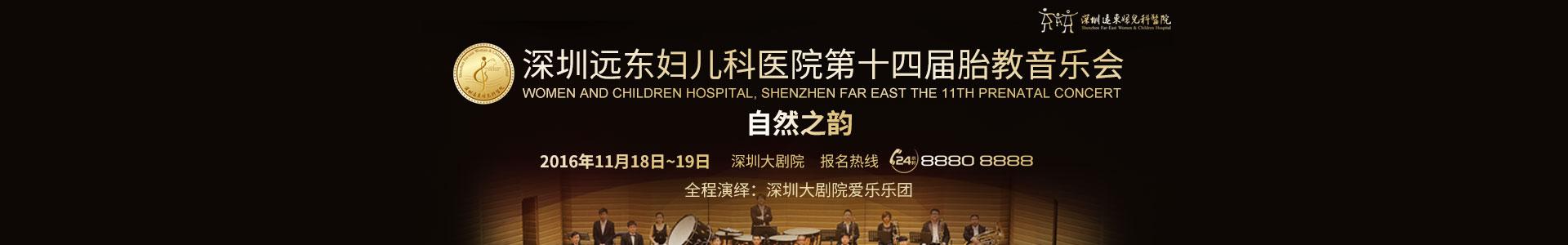 远东第十四届胎教音乐会即将盛大开幕