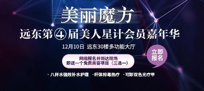 美丽魔方·远东第四届美人星计会员嘉年华