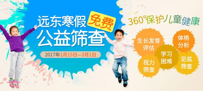 """远东寒假免费公益筛查 """"360°保护儿童"""" 健康"""