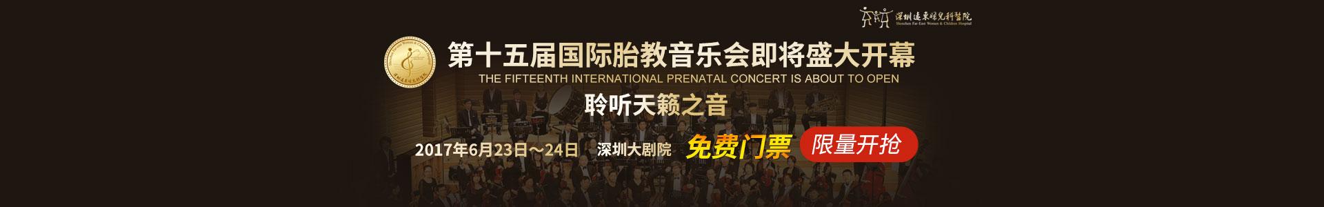 第十五届胎教音乐会即将盛大开幕,点击免费领票!