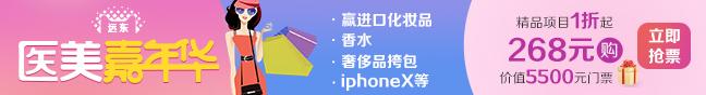 11.17医美嘉年华活动