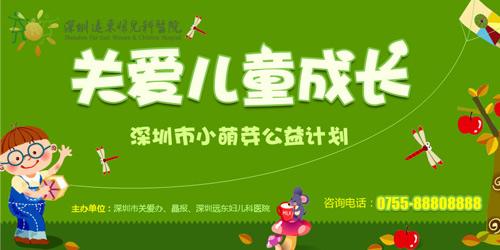 深圳市小萌芽公益计划_学习困难免费普查