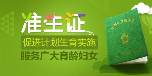 深圳远东妇儿科医院教您如何办理准生证,准生