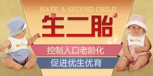 深圳远东妇儿科医院带您了解**生二胎新政策