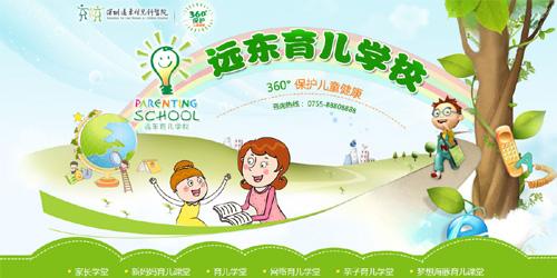 深圳育儿学校_父母必读育儿网_育儿早教知识平台