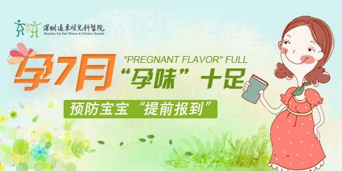 怀孕七个月要做哪些检查_怀孕七个月吃什么好