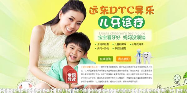 【远东DTC】儿童牙正畸治疗_龋齿治疗_乳牙护理_深圳远东口腔中