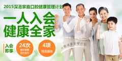 口腔预防保健_怎样保护牙齿健康_牙医在线咨询_深圳远东口腔中