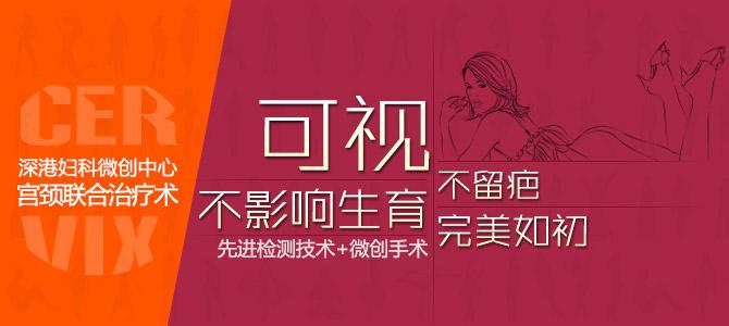 深港妇科微创中心宫颈联合治疗术