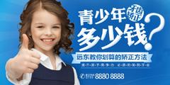 青少年牙齿矫正_矫正牙齿价格_深圳远东医院口腔科
