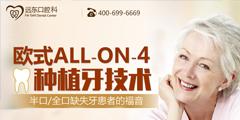All-on-4种植牙技术