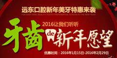 2016远东口腔新年美牙特惠来袭_深圳远东妇儿医院