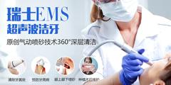 瑞士EMS超声波洁牙_洗牙的价格_深圳洗牙