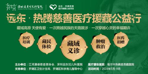 2017援藏公益行_远东•热腾