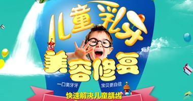 【乳牙修复】儿童龋齿治疗_儿童龋齿的危害-深圳远东医院口腔