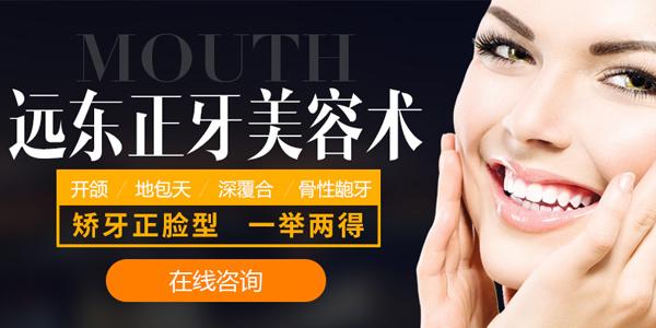 外科正牙的手术费用大概需要多少?_深圳远东口腔科