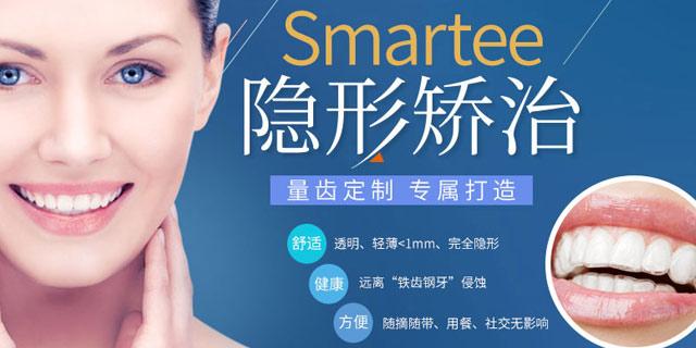 Smartee隐形矫治_深圳远东医院口腔科