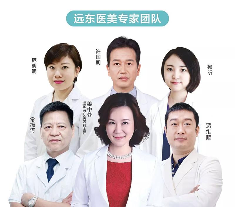 远东医疗美容科专家