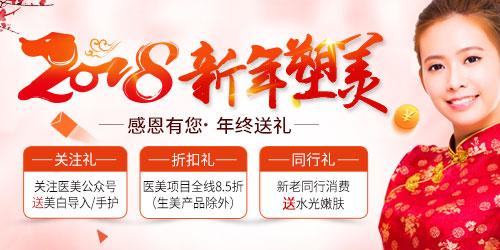 2018年新年塑美 年终享好礼特惠 深圳远东医疗美容医院
