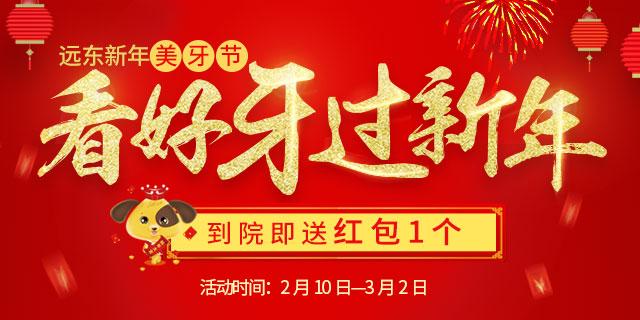 【看好牙 过新年】远东新年美牙节 到场即送红包1个