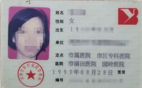 职工医疗保险证