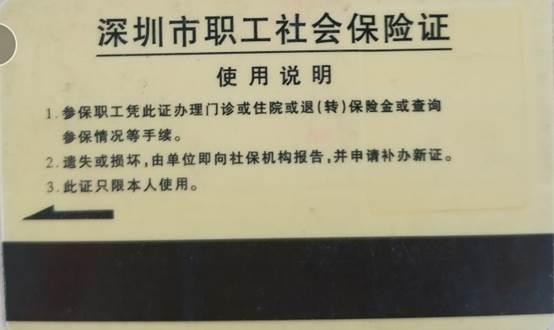 职工社会保险证
