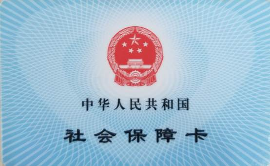 社会保障卡(一代IC卡)