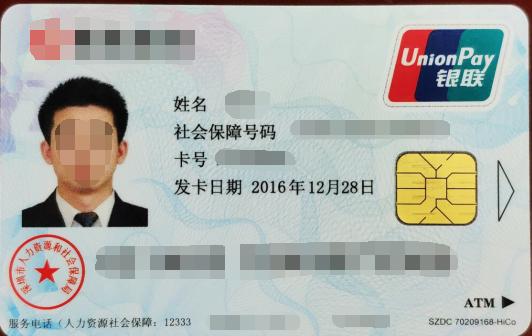 加载金融功能的社会保障卡(二代IC卡)