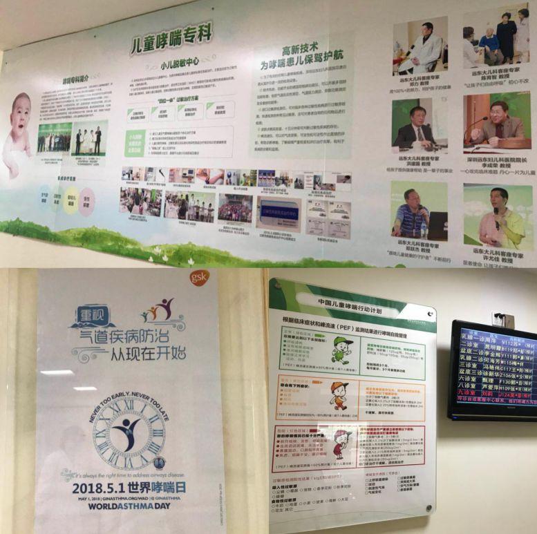 深圳远东妇产科医院哮喘专科刘莉主任诊室